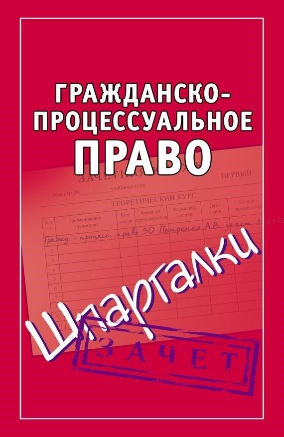Учебник гражданского процесса 2018 2018 года скачать бесплатно