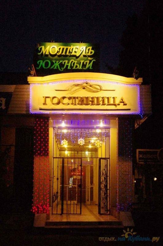 Гостиница Мотель Южный ночью