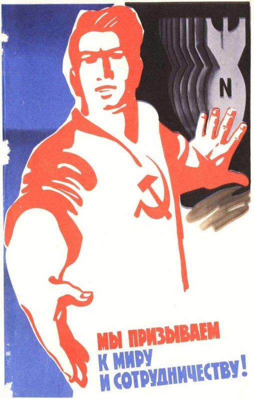 картинки советские с призывами когда