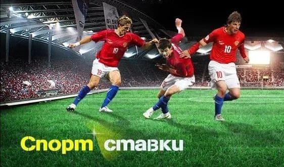 Спартак ставки на спорт официальный сайт
