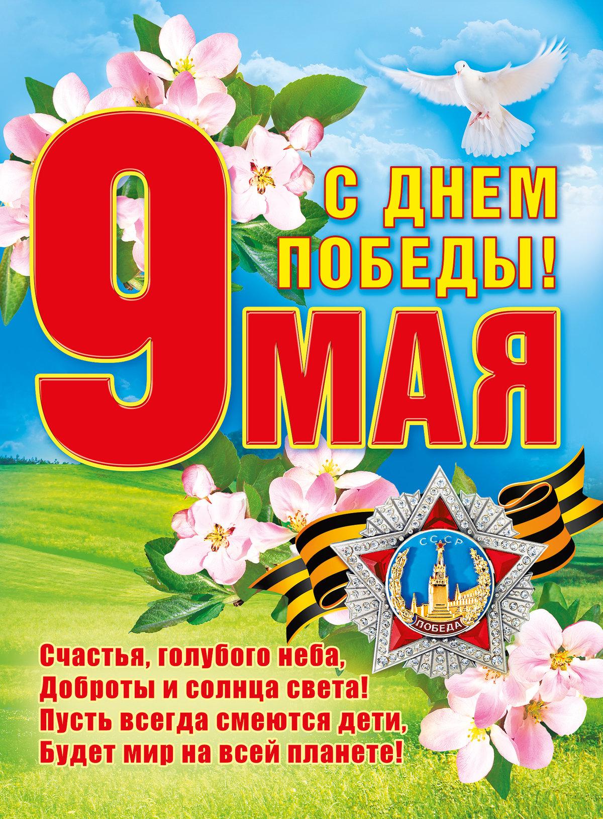 Поздравления на плакаты к 9 мая