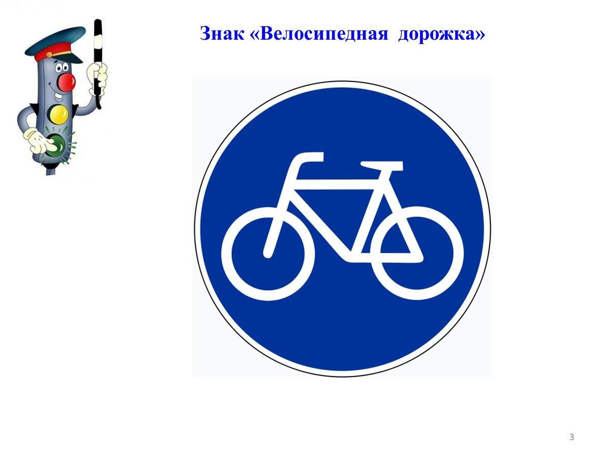 дорожный знак велосипедная дорожка картинка на белом фоне кто приглашен