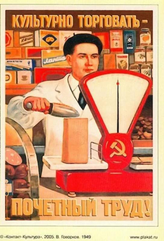 Картинки с советскими плакатами, днем