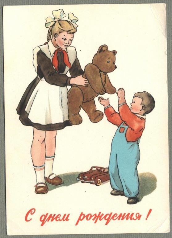 Советские открытки с днем рождения ретро советские