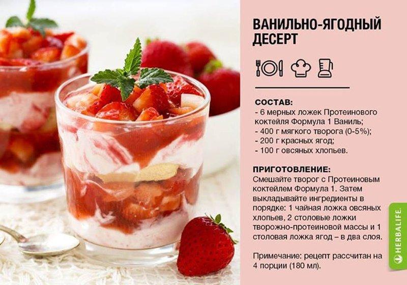 ягодные десерты рецепты для детей-хв1
