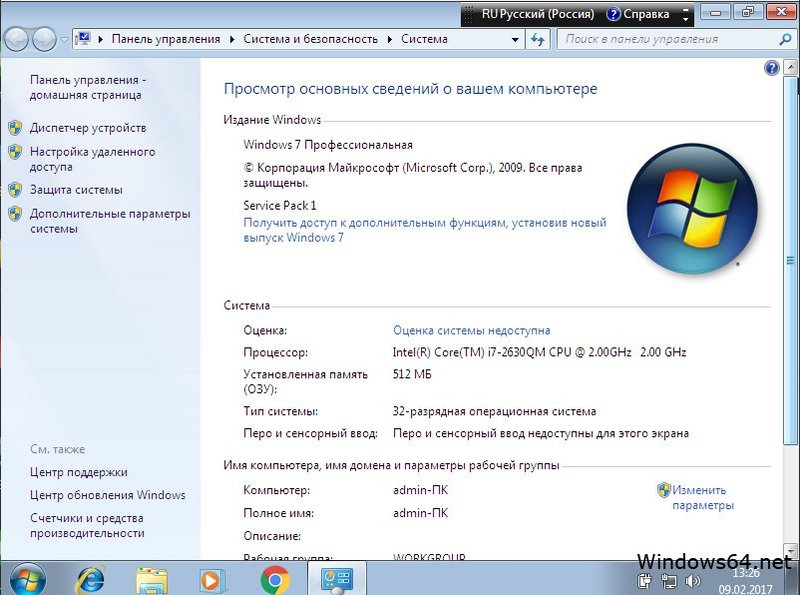 Download] windows 7 blue alienware edition sp1 2013 actavated 64.