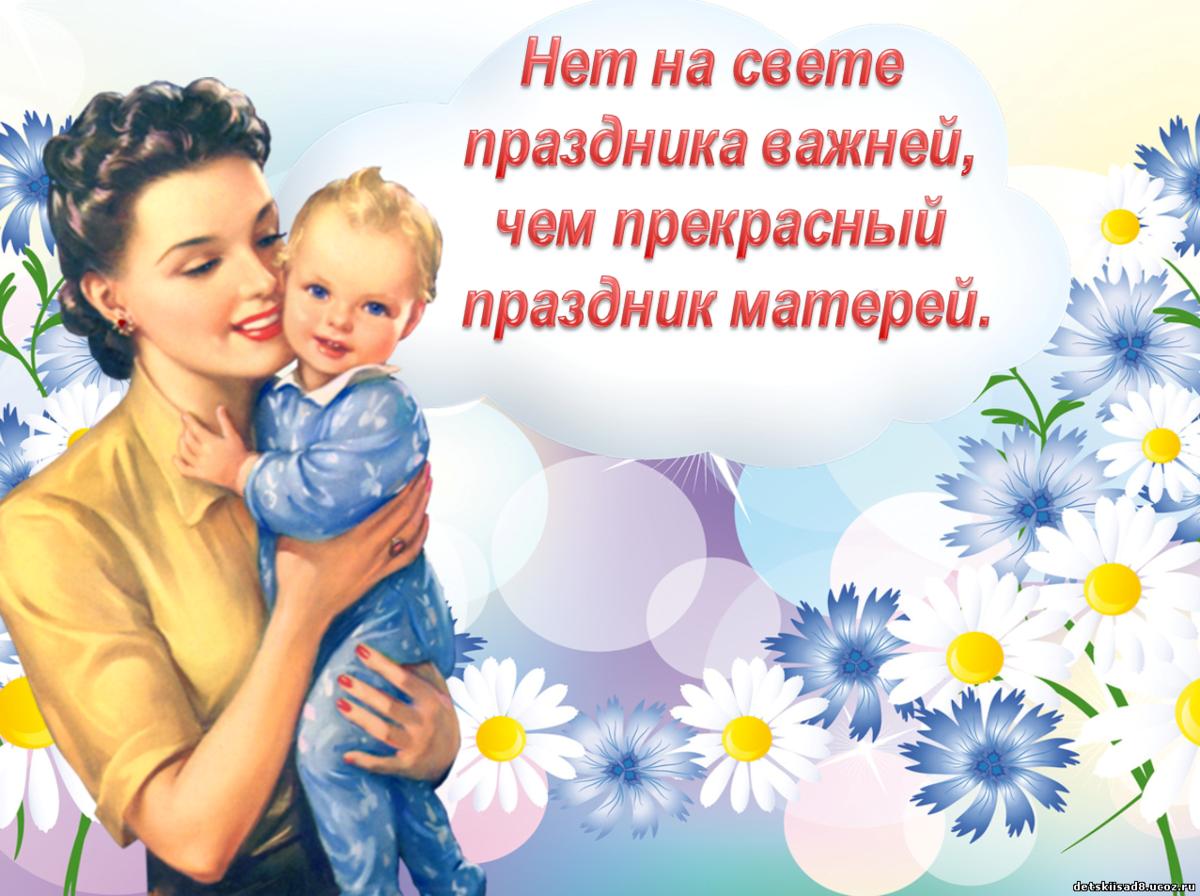 Днем, открытка к дню матери видео