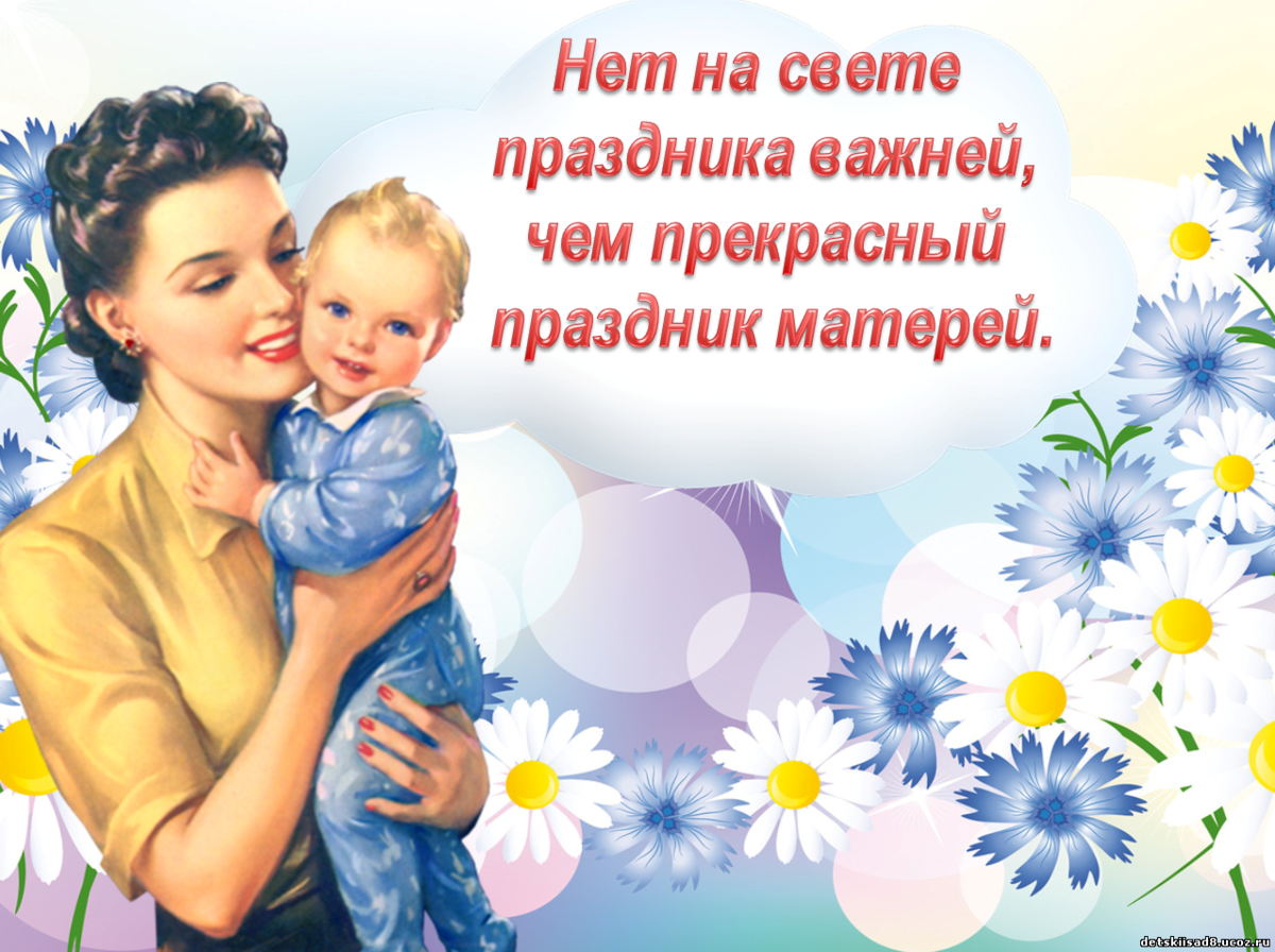 Открытки для презентации ко дню матери