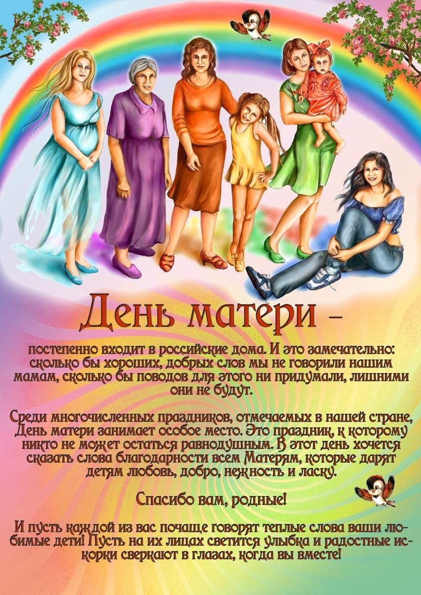 Поздравления с днем матери картинки для детского сада на стенд, открытка папе