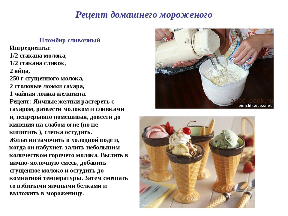Рецепт вкусного домашнего мороженого