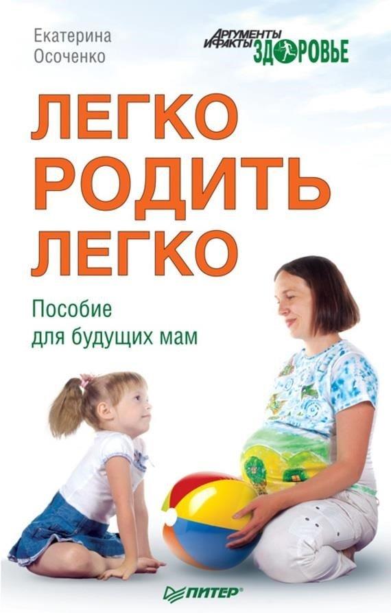 Для будущих мам книги скачать