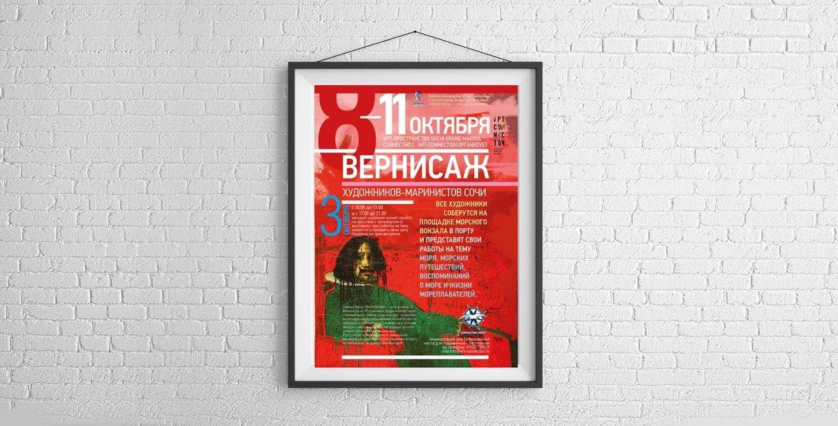 плакат в типографии садовые