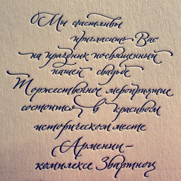 Подписать открытку на свадьбу красивым шрифтом