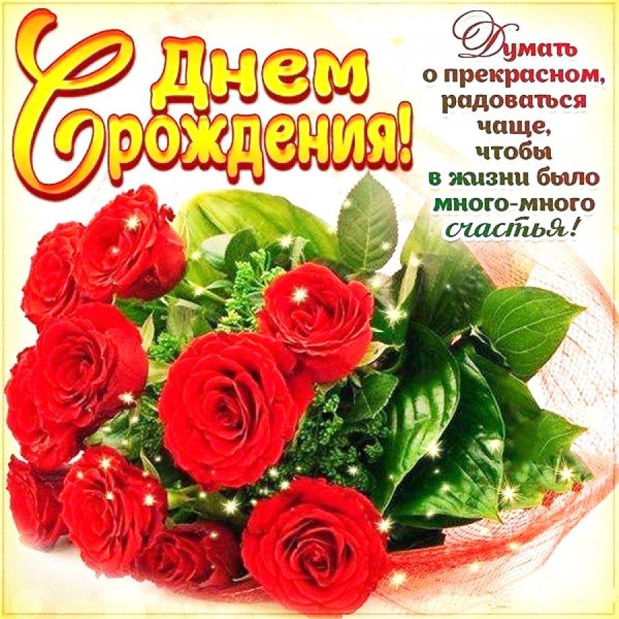 С днем рождения женщине красивые поздравления стихи короткие, открытки