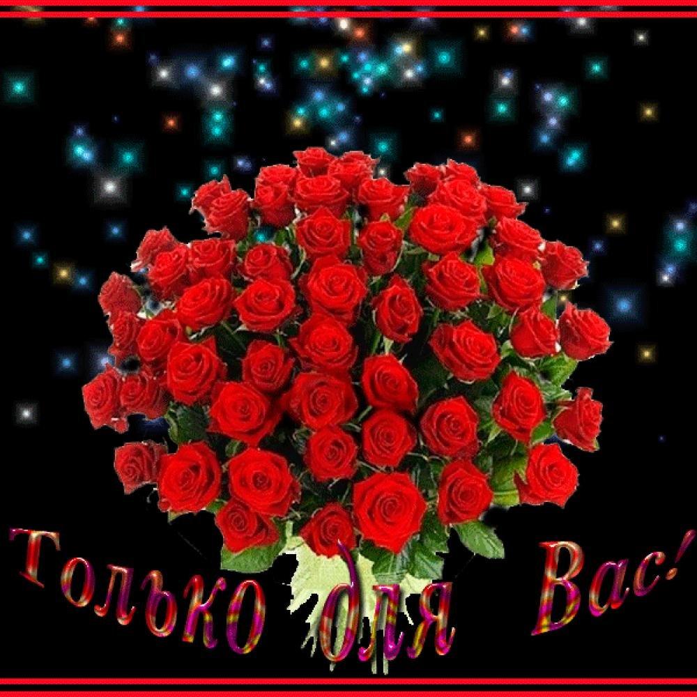 открытки розы большие красивые анимация для вас море, краешек, всеми