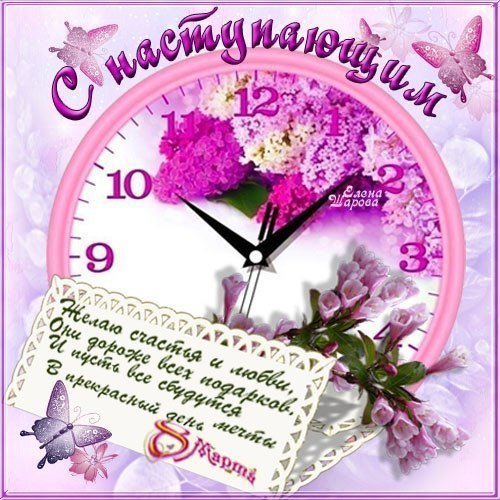 С наступающим поздравление с 8 марта короткие красивые