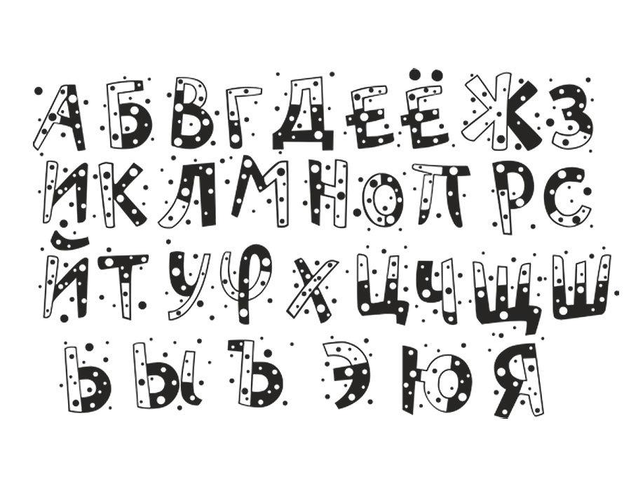 оригинальный шрифт для открыток