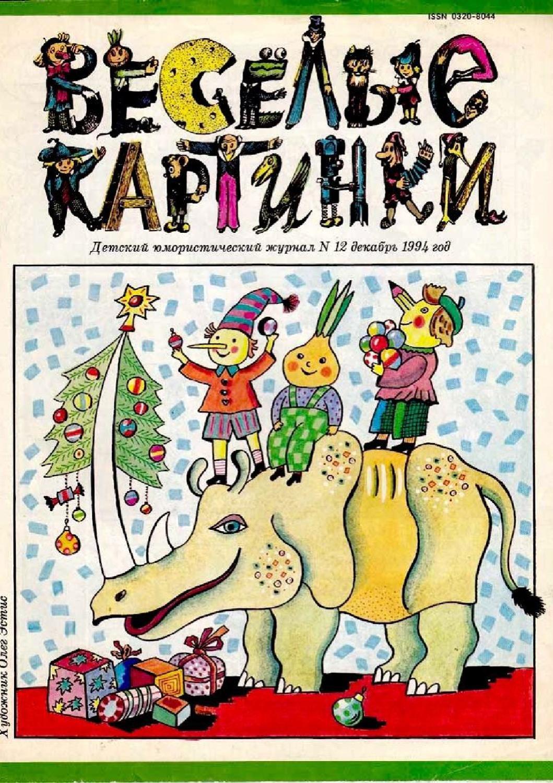 Днем ситцевой, детский журнал веселые картинки распечатать все страницы