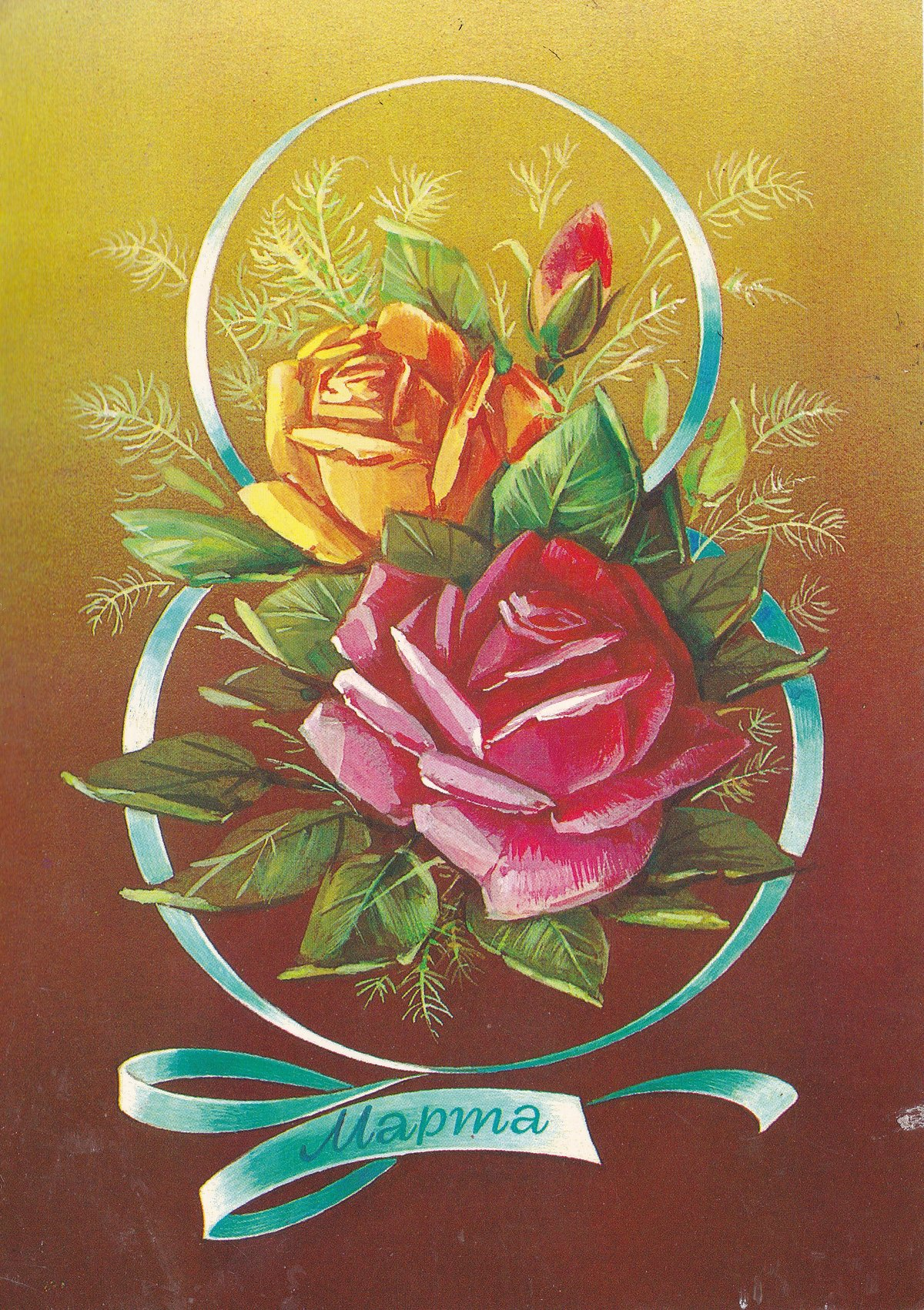 Добрым, открытки с 8 марта из роз
