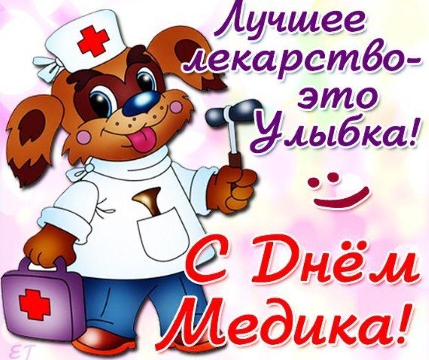 Поздравление медиков открытка, поздравления