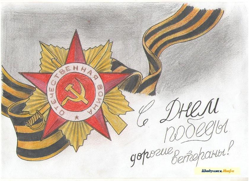 Как нарисовать для ветеранов открытки