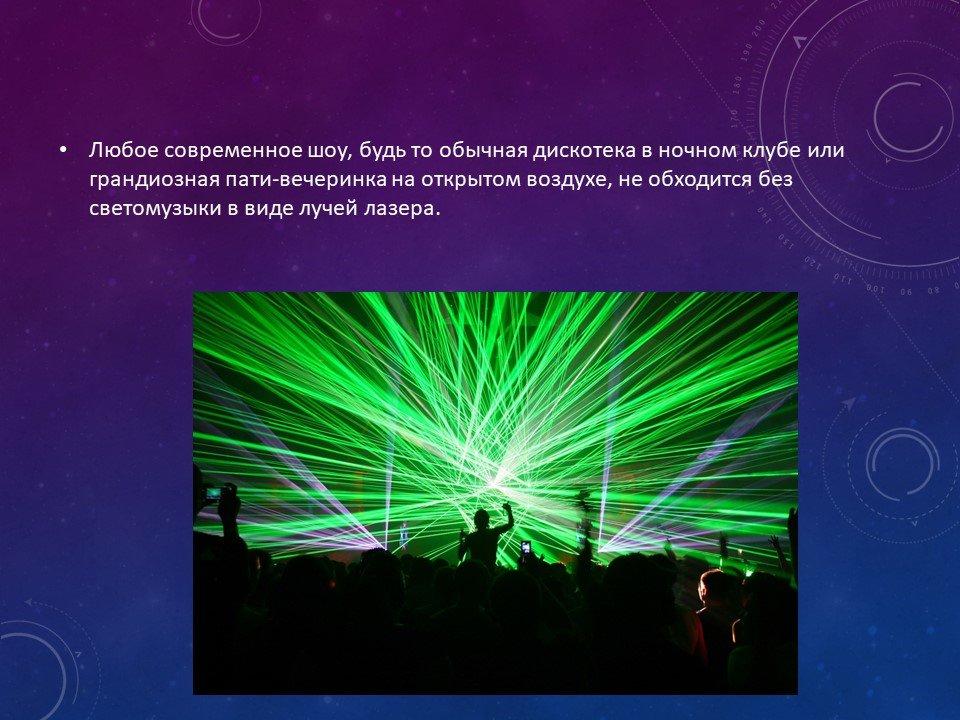 Лазеры. Презентация.