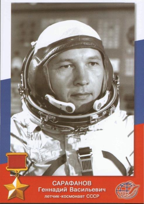 Картинки ссср космонавтов, сделать форму открытки