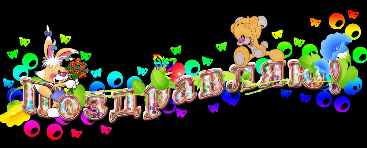 Надпись с юбилеем на прозрачном фоне картинки для детей