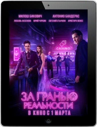 Скачать фильм за гранью реальности 2018 на телефон в mp4 и 3gp.