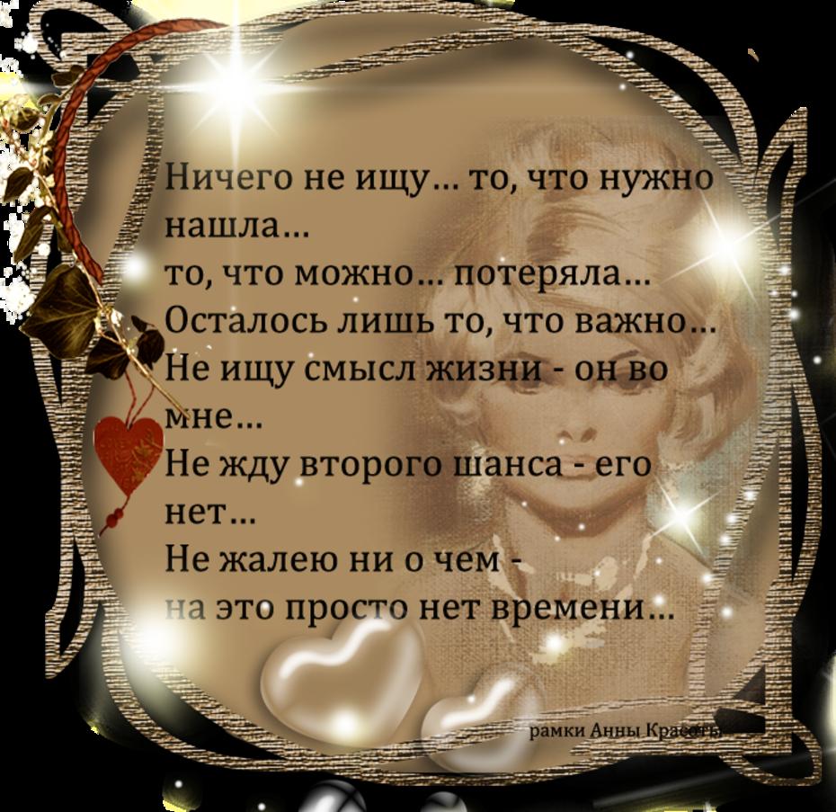 Днем, стихи о жизни и любви