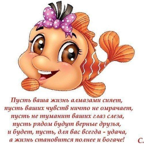 Букеты ромашками, картинка поздравление рыбы