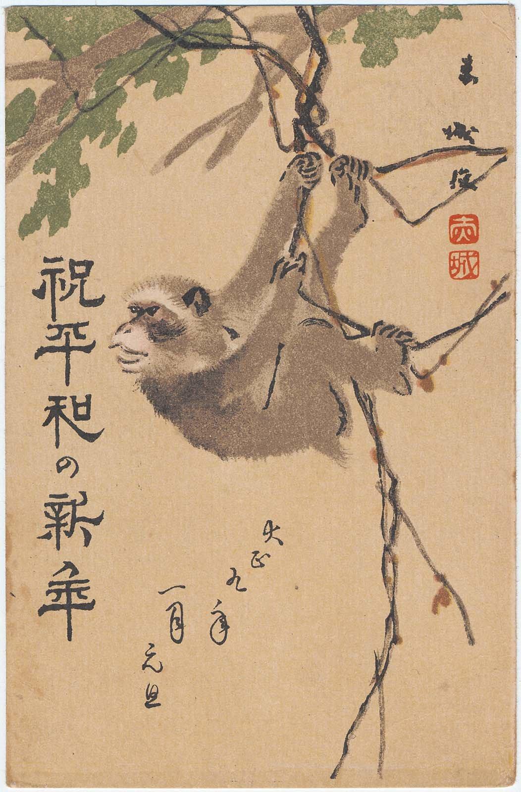 Открытки на японском