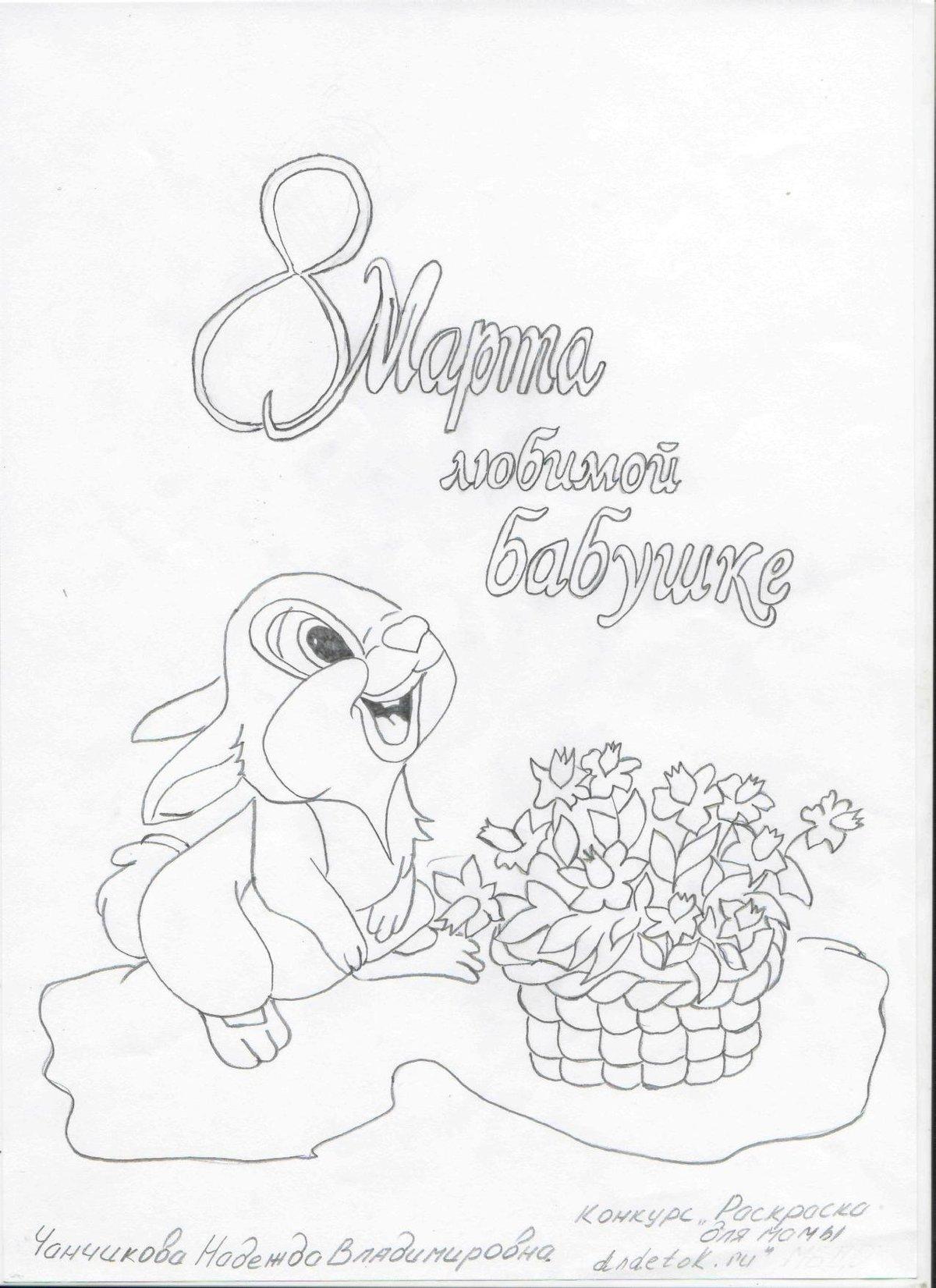 картинка карандашом открытка на 8 марта днем рождения