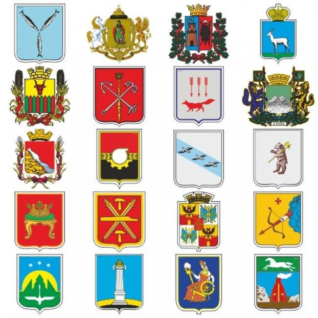 Картинки гербов русских городов с названиями