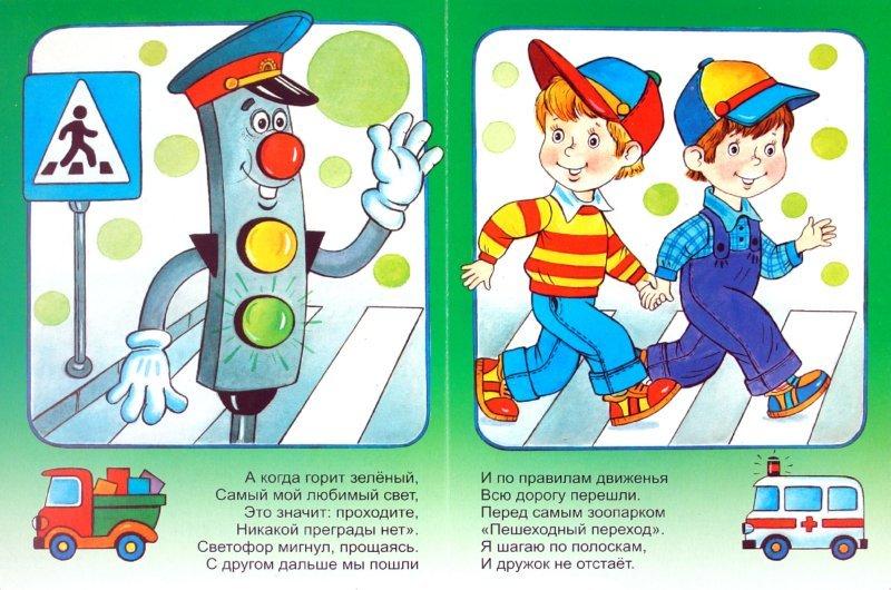 Картинки по правилам дорожного движения для детей дошкольного возраста