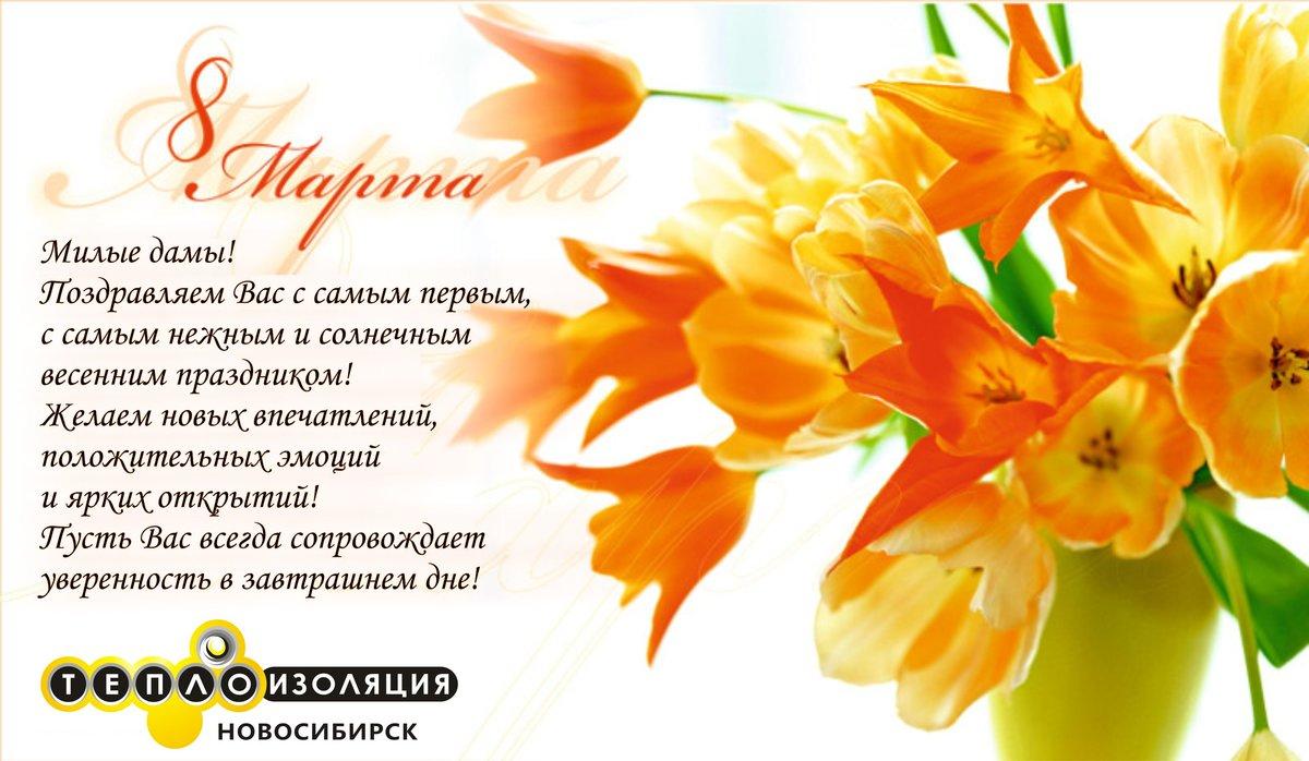 С 8 марта поздравление открытка коллегам, картинки детьми