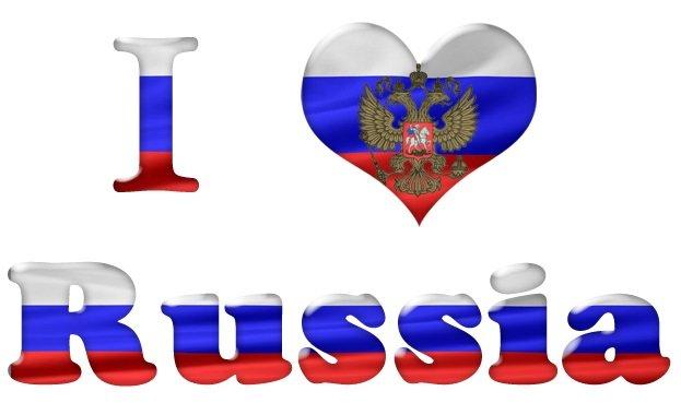 Болей мой, надпись россия картинка