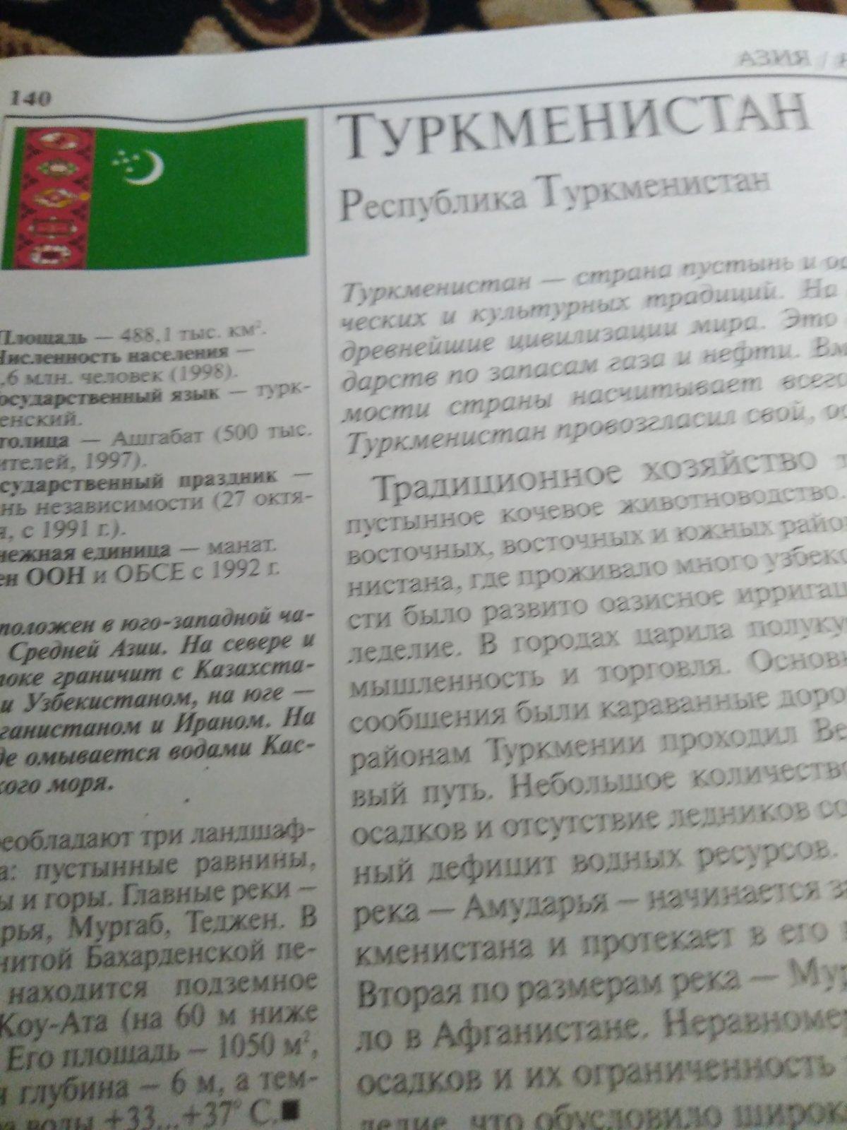 Туркменистан.....