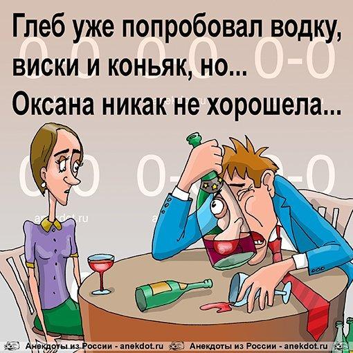 Глеб уже попробовал водку, виски и коньяк, но... Оксана никак не хорошела...