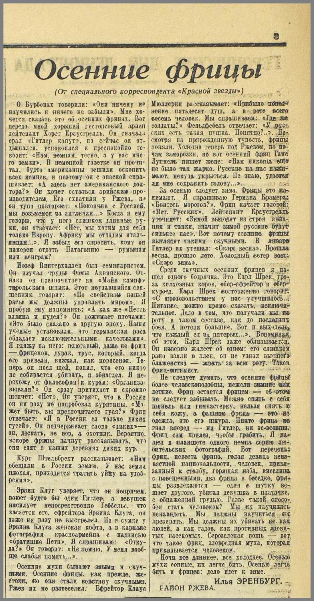 «Красная звезда», 10 октября 1942 года