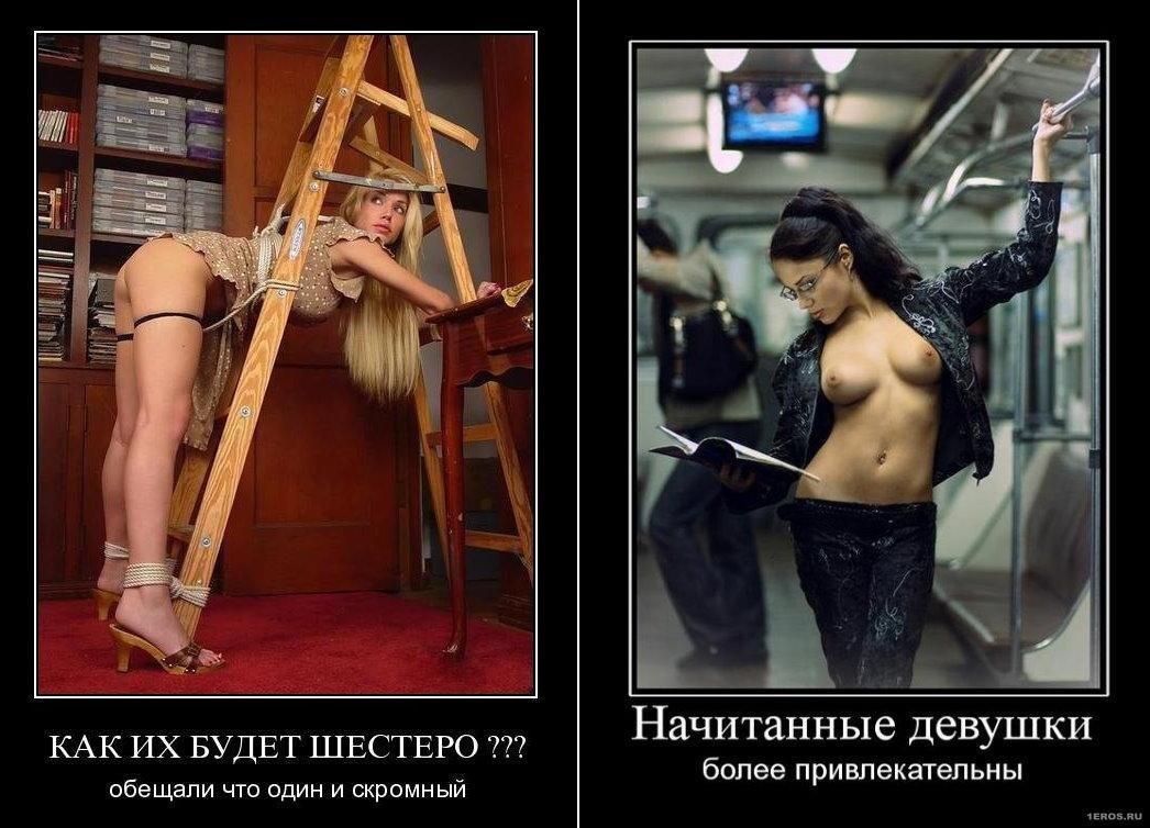 Девушки эротические демотиваторы