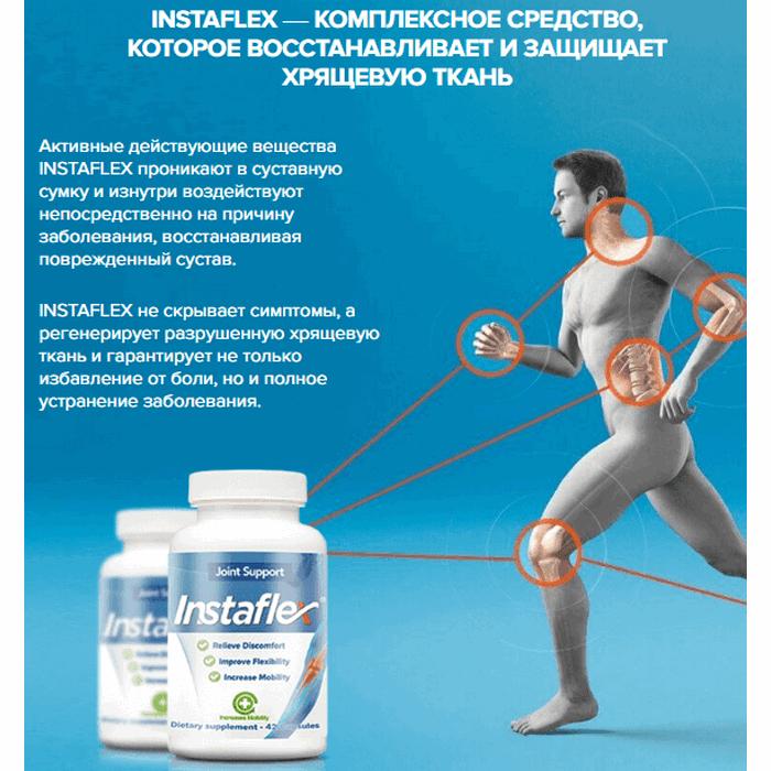 Капсулы для здоровья суставов Instaflex в Киселёвске