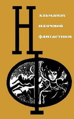 Илья Варшавский - Предварительные изыскания - читать онлайн