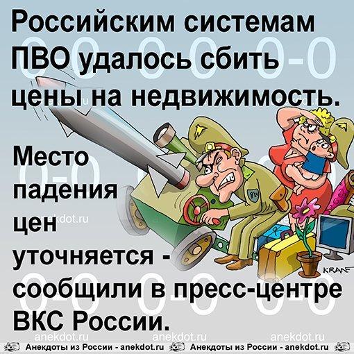Российским системам ПВО удалось сбить цены на недвижимость. Место падения цен уточняется - сообщили в пресс-центре ВКС России.