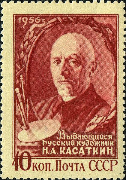 Почтовая марка СССР, 1956 г.