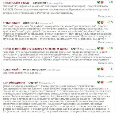 7f9807e70c7c 19 карточек в коллекции «Папилайт - Средство От Бородавок И Папиллом»  пользователя ПАПИЛАЙТ - СРЕДСТВО ОТ ПАПИЛЛОМ И БОРОДАВОК в Яндекс.Коллекциях