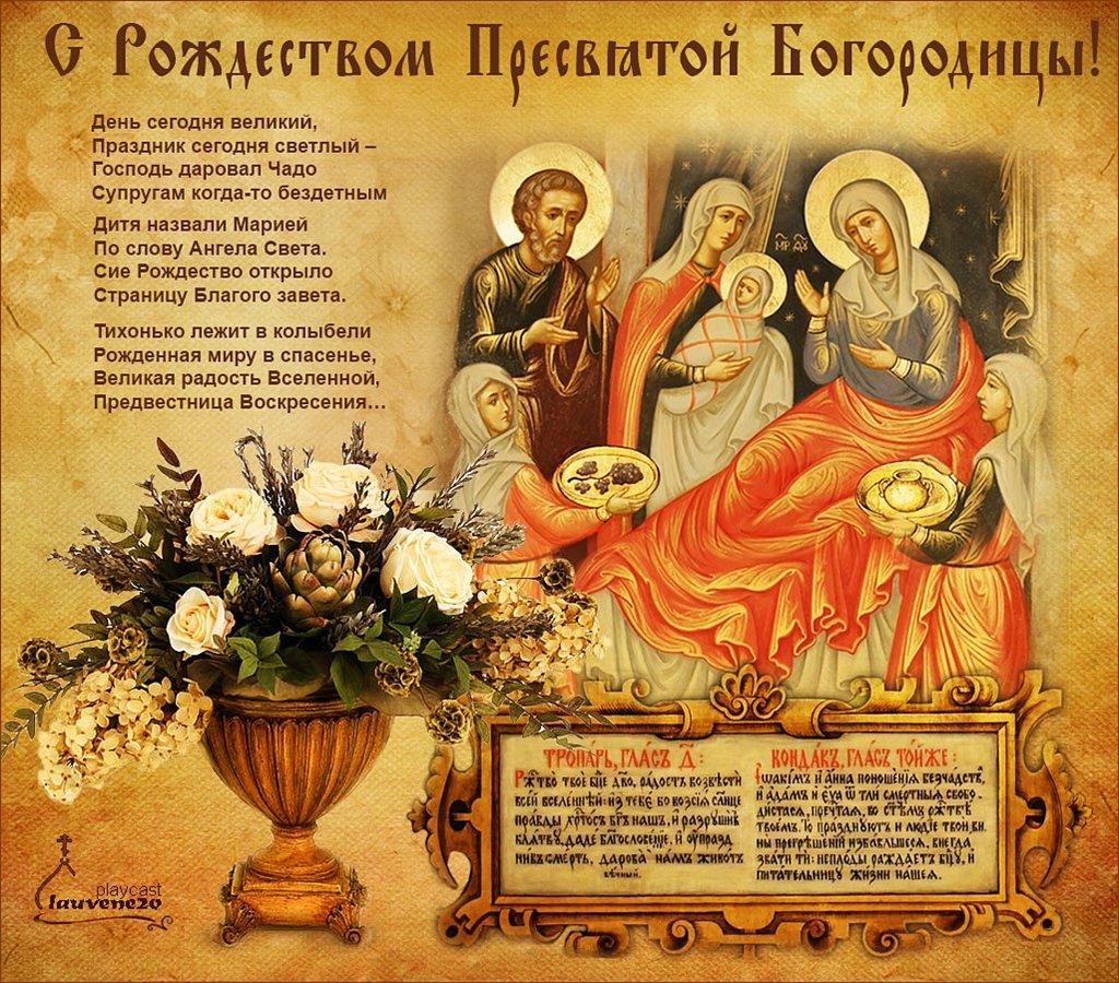 Картинки сегодня праздник церковный