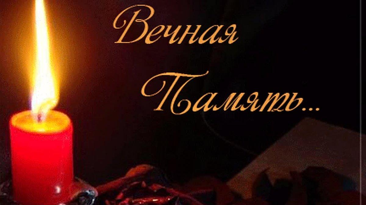 Открытки, открытка со свечой вечная память