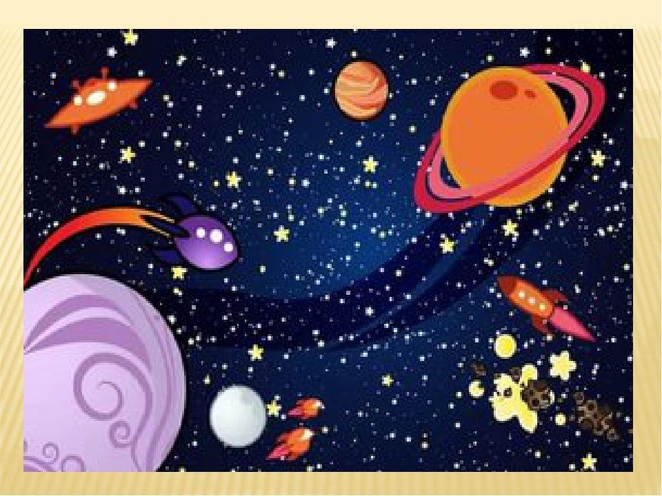Открытка на тему космос