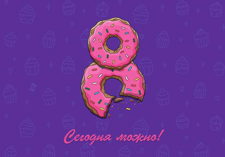 Директору, минимализм открытка 8 марта